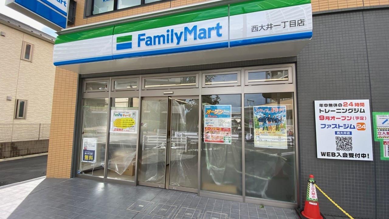 ファミマ西大井1丁目店