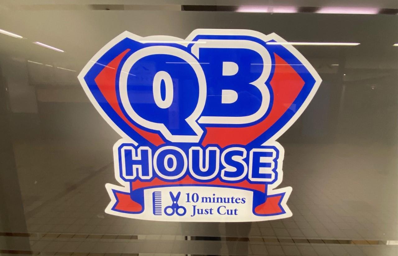 Qb ハウス 朝霞